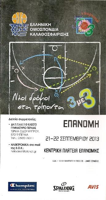 3x3 Basketball 2013