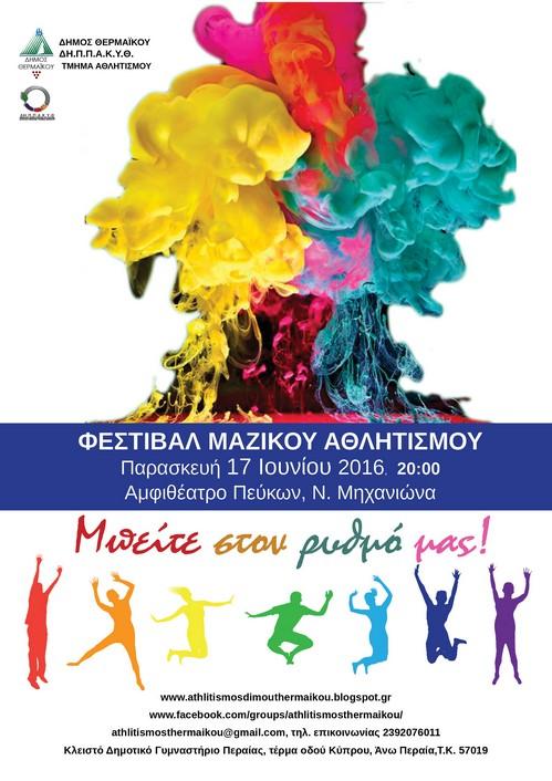 ΜΑΖΙΚΟΥ 2016 poster web