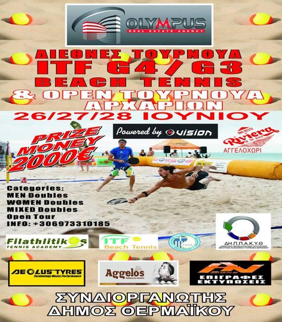 Διεθνές Τουρνουά Beach Tennis 2015