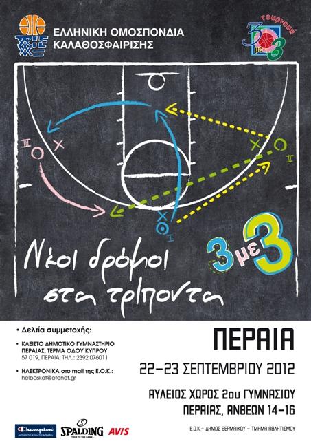 3x3 Basketball 2012
