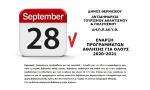 22092020 poster enarksis 1