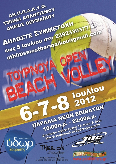 BeachVolley2012