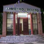 Epanomi Theater