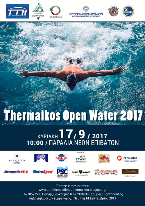 POSTER Thermaikos Open Water 2017 1