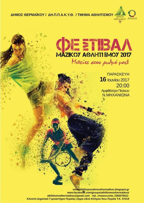 Poster Φεστιβάλ 2017