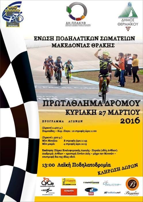 afisa Ποδηλατικός Αγώνας Αντοχής 2016