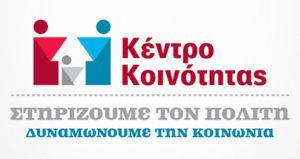 kentro koinotitas logo