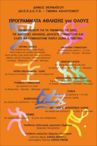 poster ΠΑγΟ 2011 2012