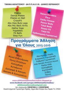 poster ΠΑγΟ 2015 2016