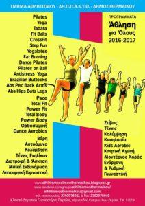 poster ΠΑγΟ 2016 2017