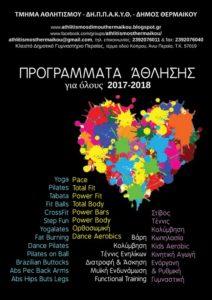 poster ΠΑγΟ 2017 2018