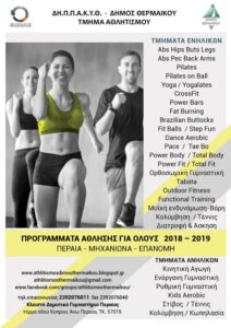 poster ΠΑγΟ 2018 2019