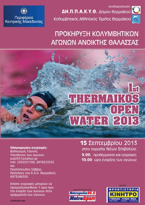 poster THERMAIKOS OPEN WATER 2013