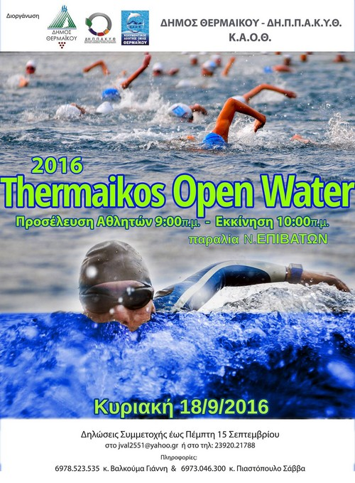 poster THERMAIKOS OPEN WATER 2016