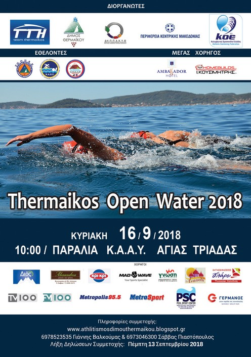 poster THERMAIKOS OPEN WATER 2018