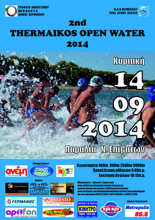 poster Thermaikos Open Water 2014