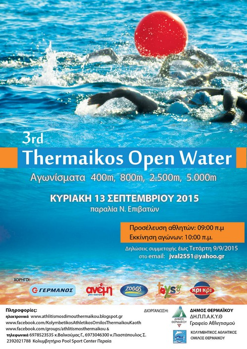 poster Thermaikos Open Water 2015