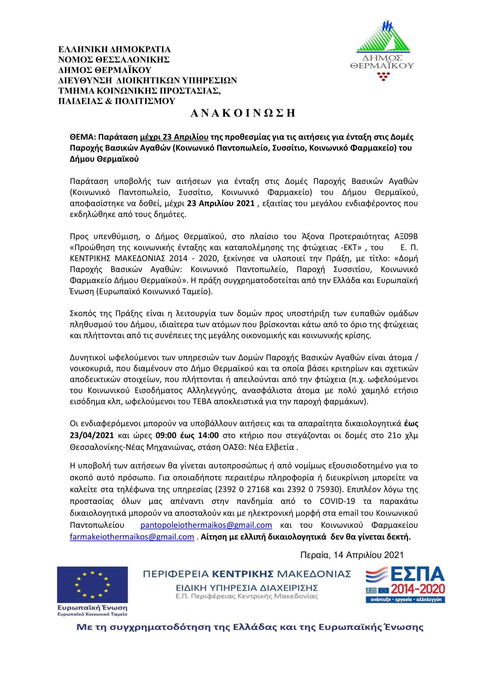 Παράταση των αιτήσεων για τις Δομές Παροχής Βασικών Αγαθών 2021 1