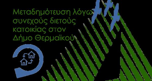 ΛΟΓΩ 2ΕΤΟΥΣ ΚΑΤΟΙΚΙΑΣ