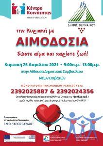 AIMODOSIA 1 1