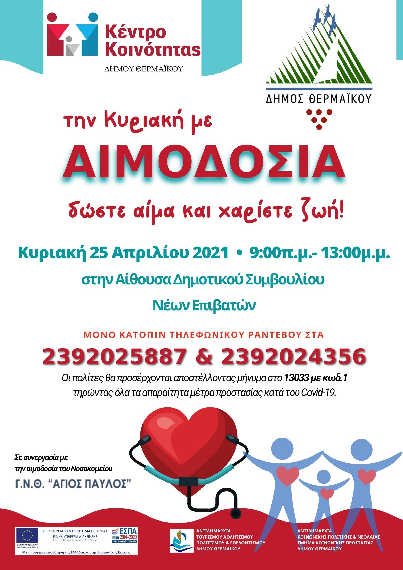 AIMODOSIA 1