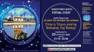 FYLAKAS ONLINE 3