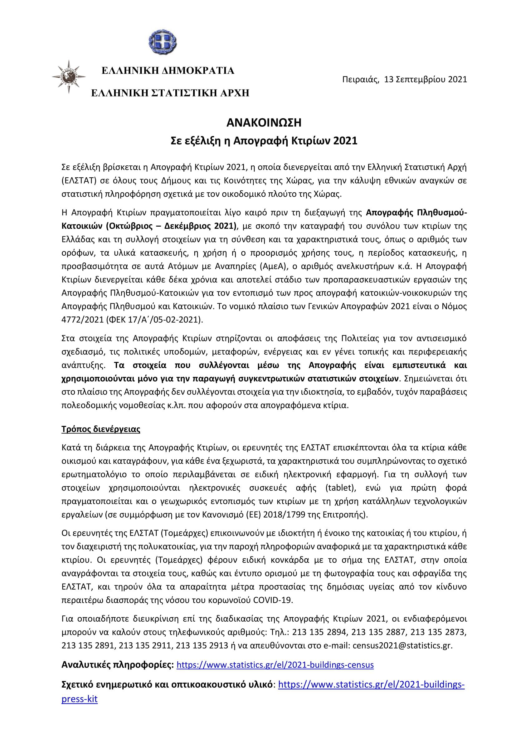 ΕΛΣΤΑΤ ΑΠΟΓΡΑΦΗ ΚΤΙΡΙΩΝ_13.9.2021 1